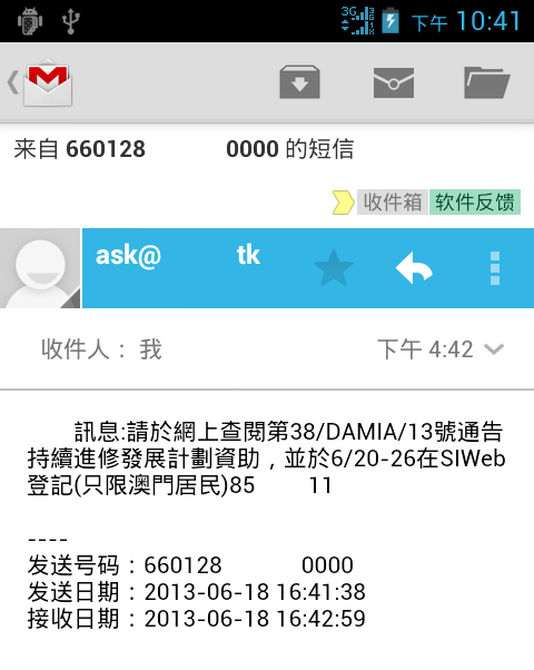 SMS to Email 效果